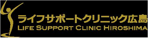 ライフサポートクリニック広島